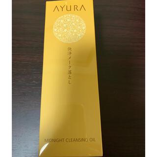 AYURA - アユーラ オイルクレンジング メーク落とし