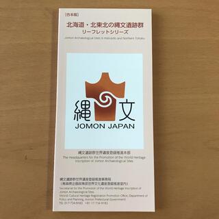 北海道 北東北の縄文遺跡群 リーフレットシリーズ 合本版(専門誌)