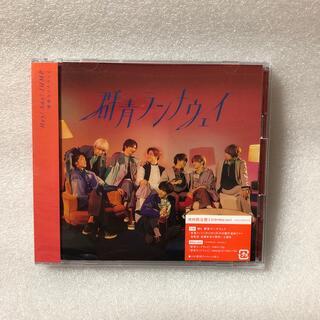 ヘイセイジャンプ(Hey! Say! JUMP)の群青ランナウェイ(初回限定盤1/Blu-ray Disc付)(ポップス/ロック(邦楽))
