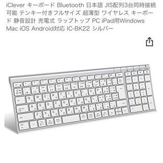 【新品】ワイヤレスキーボード 艶消しシルバー(PC周辺機器)
