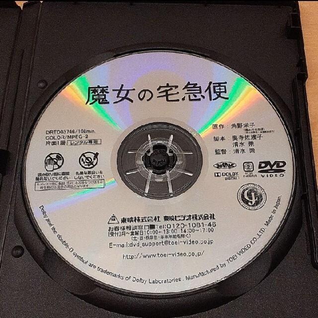 魔女の宅急便 DVD 劇場版 清水崇 小芝風花 実写映画 エンタメ/ホビーのDVD/ブルーレイ(日本映画)の商品写真