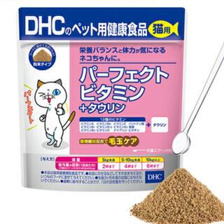DHC - DHC ペット健康食品 猫用 負けないキャット✨