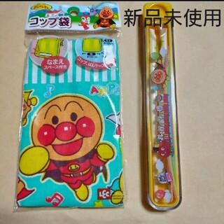 アンパンマン(アンパンマン)のアンパンマン コップ袋 お箸 2点セット(ランチボックス巾着)