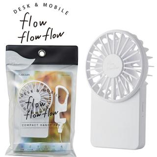 エレコム(ELECOM)の■【新品未使用】flowflowflow コンパクト ハンディファン (扇風機)
