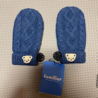 ファミリア(familiar)の【新品未使用タグ付】ファミリア 手袋(手袋)