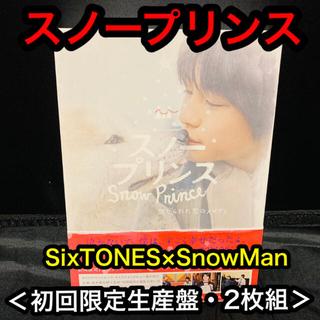 ジャニーズJr. - 【即購入可】スノープリンス 禁じられた恋のメロディ DVD (初回限定生産盤)