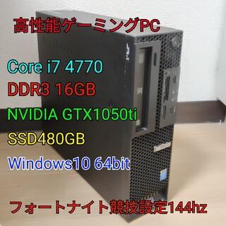 4世代 i7 GTX1050ti ゲーミングpc Apex フォートナイト(デスクトップ型PC)