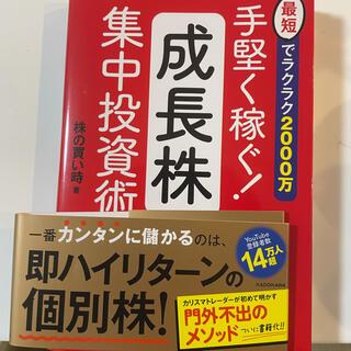 株の買い時 本 ラクラク2000万(ビジネス/経済)