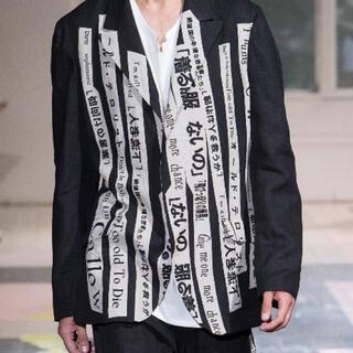 ヨウジヤマモト(Yohji Yamamoto)の着る服ないの リネンジャケット サイズ3 求(テーラードジャケット)