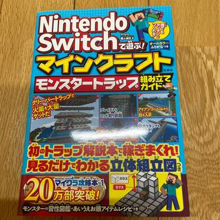 Nintendo Switch - Nintendo Switchで遊ぶ!マインクラフト モンスタートラップ組み立て