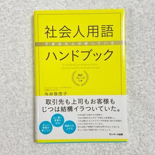 サンマークシュッパン(サンマーク出版)のできる大人が使っている社会人用語ハンドブック = A handbook on …(ビジネス/経済)