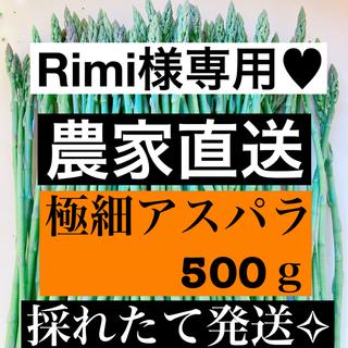 Rimi様専用♥極細アスパラ (野菜)