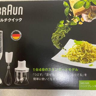 BRAUN - 【新品】ブラウン マルチクイック5 ハンドブレンダー