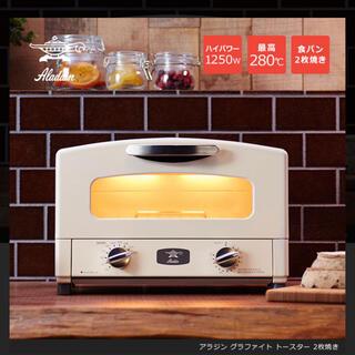 アラジン トースター 2枚焼き ホワイト