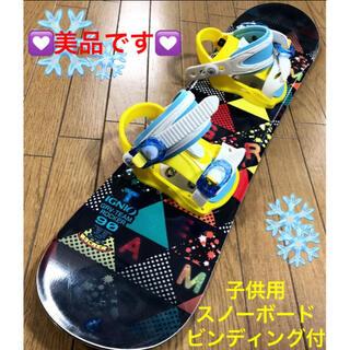 美品♡ 子供用 キッズ スノーボード板 ビンディング付 90cm 女の子 男の子