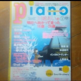 ヤマハ(ヤマハ)の#月刊Piano #楽譜 #連弾あり #ピアノ #雑誌(楽譜)