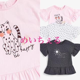 ネクスト(NEXT)の【新品】レオパード Be Happy ペプラムTシャツ3枚組(ガールズ)(Tシャツ)