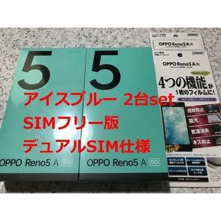 OPPO - 新品☆OPPO Reno5 A アイスブルー 2台 set