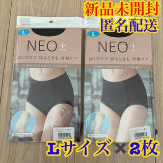 【新品未開封】 整体ショーツ NEO+  L  2枚セット(ショーツ)
