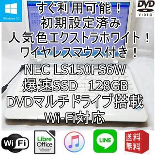 NEC - Windows10 人気の白 NEC ノートパソコン 爆速SSD マウス付