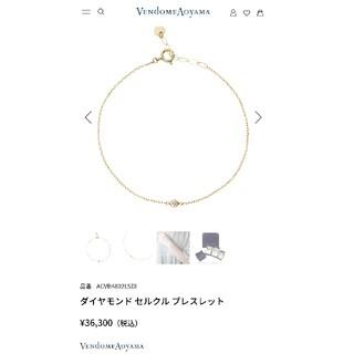 Vendome Aoyama - ヴァンドーム青山K18一粒ダイヤモンドブレスレット