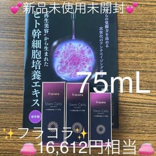 フラコラ - ✨fracoraヒト幹細胞培養エキス原液✨2.5本分の75ml‼️新品未開封♥