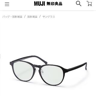 ムジルシリョウヒン(MUJI (無印良品))の【無印良品】ボストン型サングラス黒・UV400カット(サングラス/メガネ)