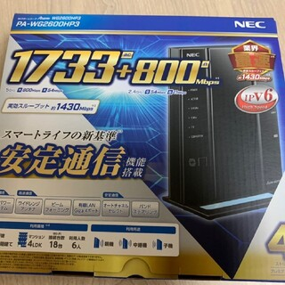 NEC - NEC Aterm PA-WG2600HP3 Wi-Fiホームルーター 専用
