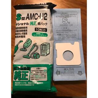 パナソニック(Panasonic)のS型AMC-U2 ナショナル、Panasonic紙パック 12枚(日用品/生活雑貨)