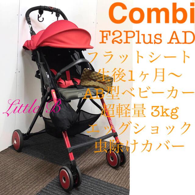 combi(コンビ)のコンビ F2 超軽量3kg 超コンパクト ハイシート53cm AB型ベビーカー キッズ/ベビー/マタニティの外出/移動用品(ベビーカー/バギー)の商品写真