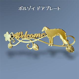 ボルゾイ ドアプレート小 アンティークゴールド色(ウェルカムボード)