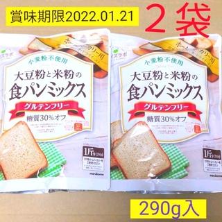 【2袋】ダイズラボ 大豆粉と米粉の食パンミックス グルテンフリー 糖質オフ