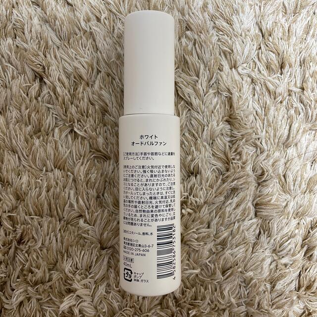 shiro(シロ)のShiro シロ ホワイト オードパルファン コスメ/美容の香水(香水(女性用))の商品写真