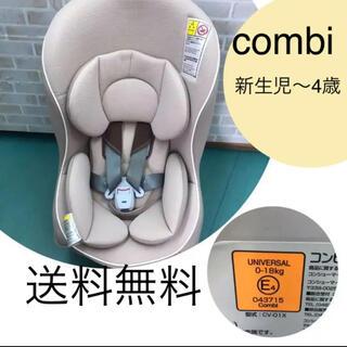 combi - 【新生児〜4歳】combi コンパクト チャイルドシート