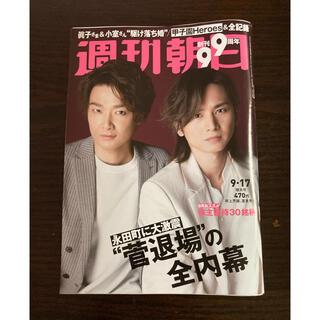 アサヒシンブンシュッパン(朝日新聞出版)の週刊朝日 2021年 9/17号(ビジネス/経済/投資)