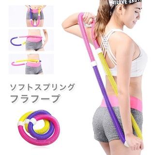 【シェイプアップ❗️】ソフトスプリングフラフープ ダイエット(エクササイズ用品)