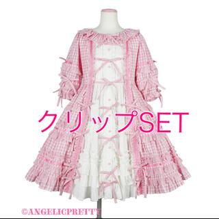 アンジェリックプリティー(Angelic Pretty)のAngelic Pretty Little Houseワンピース クリップSet(ひざ丈ワンピース)