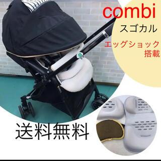 コンビ(combi)のCombi 【綺麗】コンビ 1ヶ月〜スゴカルオート4キャス エッグショック搭載(ベビーカー/バギー)