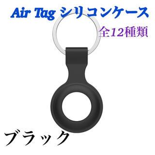 Air Tag エアタグ シリコン ケース カラビナ 保護 ホルダー カバー (その他)
