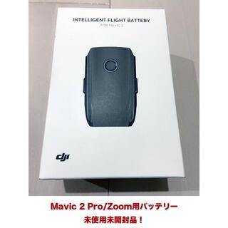★★ DJI Mavic 2 Pro/Zoom用バッテリー【新品未使用品!】