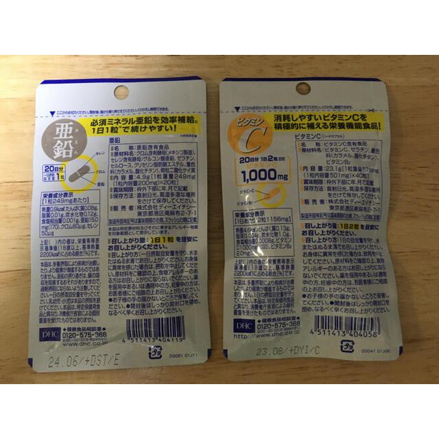 DHC(ディーエイチシー)のDHC 亜鉛+ビタミンC 20日分 食品/飲料/酒の健康食品(ビタミン)の商品写真