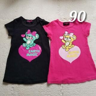 EARTHMAGIC - アースマジック Tシャツ  ワンピース 90 2枚セット
