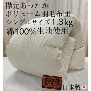 襟元あったか羽毛布団 日本製 シングル エクセルゴールド 綿100%布団生地使用