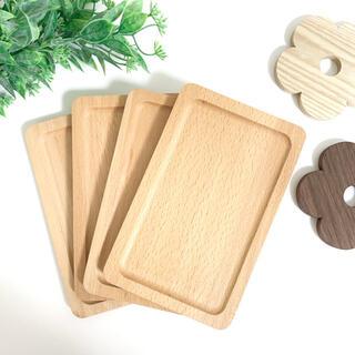 木製 コースター 4点 / おやつトレー キッチン 収納【送料無料】
