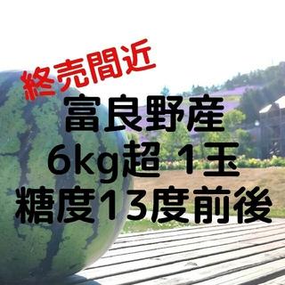 富良野産西瓜6kg超1玉 家庭用 訳あり商品 ハネ品(フルーツ)