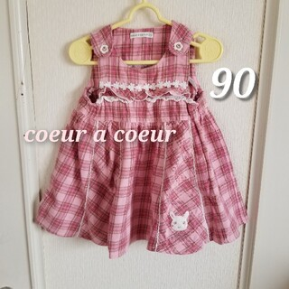 coeur a coeur - クーラクール 90サイズ ギンガムチェック ワンピース