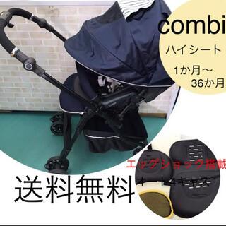 combi - 【綺麗】combi 高級!ハイシート オート4キャス  A型ベビーカー 1ヶ月〜