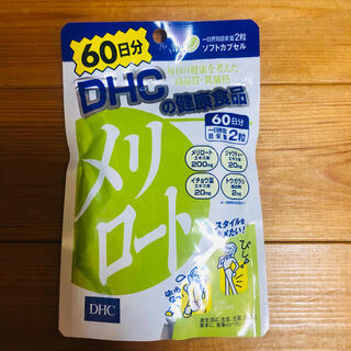 DHC - 【最安値】メリロート(60日)DHC サプリメント