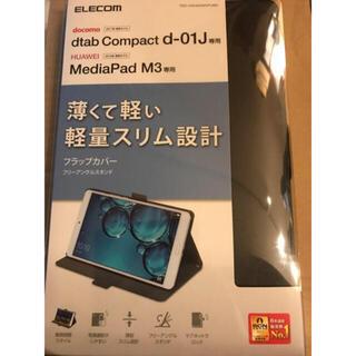 エレコム(ELECOM)のdtab Compact d-01J MediaPad M3用フラップカバー(モバイルケース/カバー)