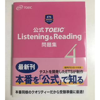 コクサイビジネスコミュニケーションキョウカイ(国際ビジネスコミュニケーション協会)の公式TOEIC Listening & Reading問題集 4(語学/参考書)